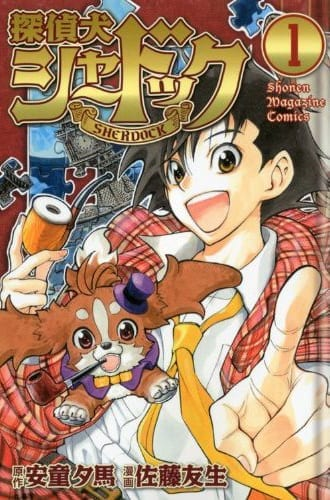 Sherlock Bones manga added by Kodansha Comics