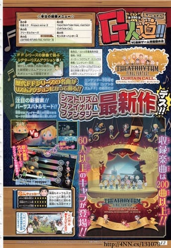 theatrhythm-final-fantasy-curtain-call-3ds-game-coming-2014